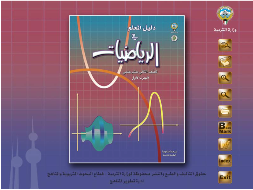 ���� ������ �������� ���� ������ ykuwait-dcc062be26.png