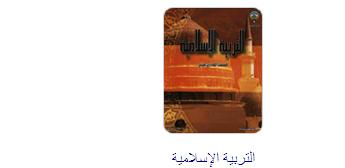 كتب مدارس الكويت الجديدة